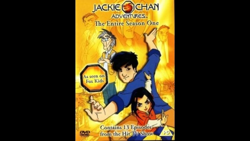 Приключения Джеки Чана 1-ый сезон