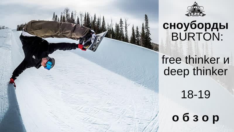 Сноуборды Burton Free Thinker и Deep Thinker 18-19: обзор