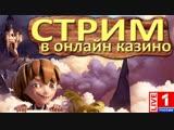 СТРИМ ФЕДИ [БОТА ] ЖАРИМ С МАШЕЙ КАЗИНО JOYCASINO по Мелочи ПОДЫМАЕМСЯ!