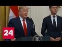 Трамп американский корабль сбил иранский беспилотник в Ормузском проливе - Россия 24