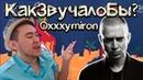 Oxxxymiron Tabasco КакЗвучалоБы