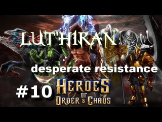 Heroes of Order and Chaos [HOC] LUT'HIRAN desperate resistance