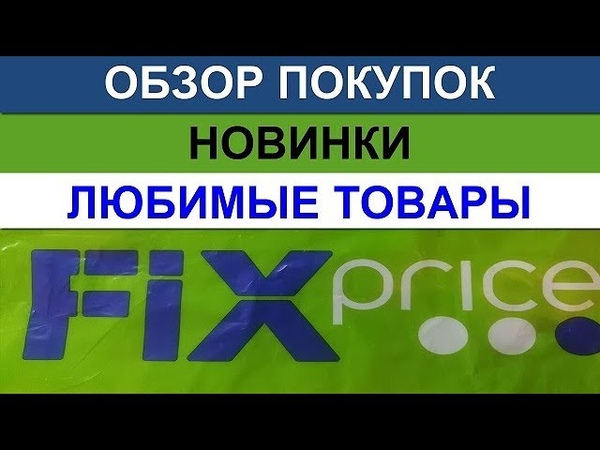 Fix Price ОБЗОР ПОКУПОК Фикс Прайс НОВИНКИ ФИКС ПРАЙС