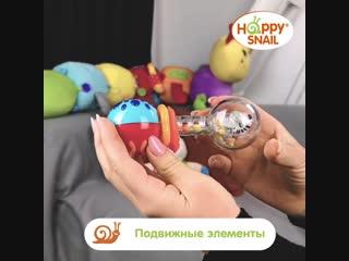 Погремушка Фру Фру от Happy Snail