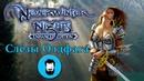 Слёзы Олдфага - Neverwinter Nights. Обзор истинной RPG старой школы