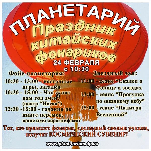 Праздник китайских фонариков в Днепропетроском планетарии!