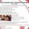 Массажный курс Такаши Йошизава 8-23 мая