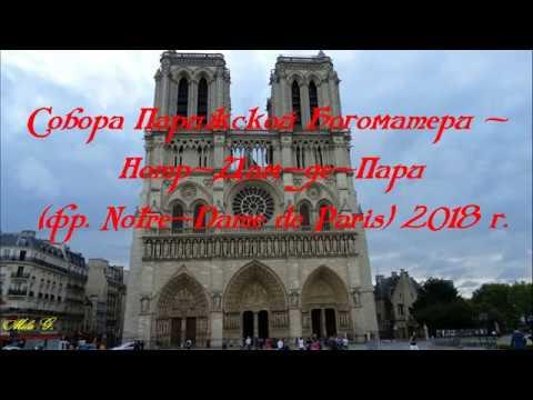 Собора Парижской Богоматери Нотр Дам де Пари фр Notre Dame de Paris 2018 г