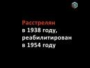 репрессированные учёные СССР