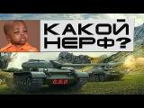 Т-54 - Гайд №2 - 0.9.0 - Какой нерф? [wot-vod.ru]