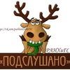 Подслушано РАНХиГС, филиал г.Киров