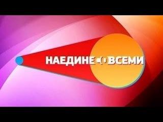 Телеведущий и журналист Дмитрий Дибров наедине со всеми с Юлией Меньшовой - 3 декабря 2013