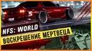 NFS: WORLD - ВОСКРЕШЕНИЕ МЕРТВЕЦА