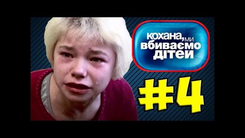 ФИНАЛ ► Дорогая мы убиваем детей ◓ Семья Лучанских ► 4