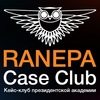 RANEPA Case Club
