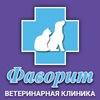 «Фаворит» — ветеринарная клиника в Мурманске