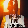 Песни про любовь