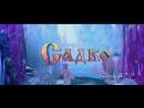 Мультфильм Садко. Новый трейлер. В кино с 24 мая!