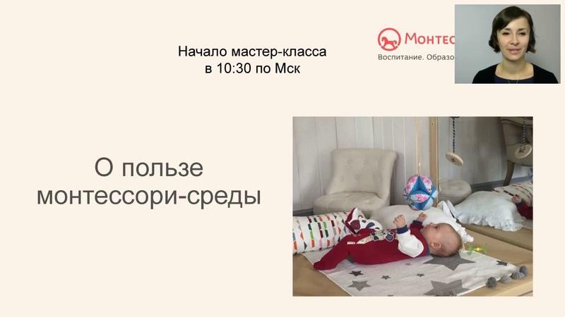 Бесплатный мастер класс «О пользе Монтессори среды». Доступ до 10:00 08.11.18