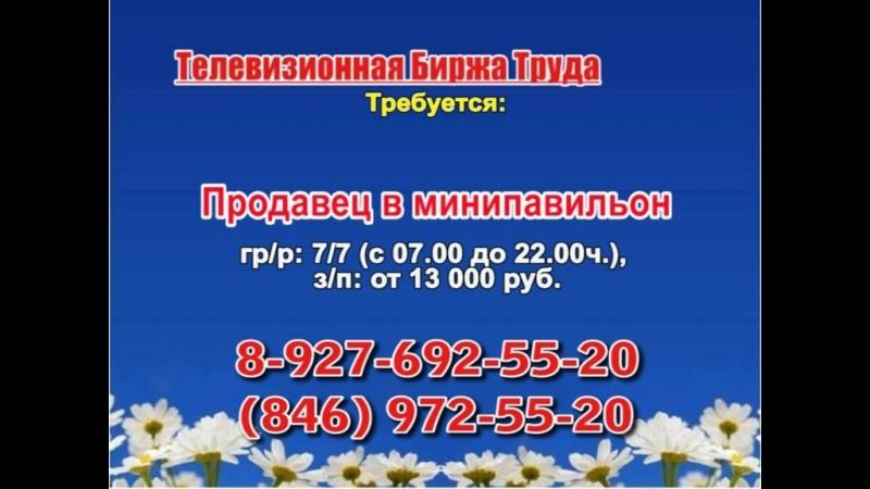 14 августа _06.20, 12.50_Работа в Самаре_Телевизионная Биржа Труда