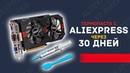 Термопаста за 50 р c AliExpress I Замена термопасты на видеокарте