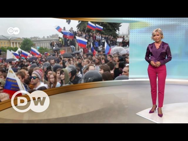 Акции протеста в Москве и реакция Запада - DW Новости (13.06.2017) » Freewka.com - Смотреть онлайн в хорощем качестве