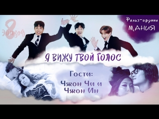 Mania 8/13 720 Я вижу твой голос 5 / I Can See Your Voice 5