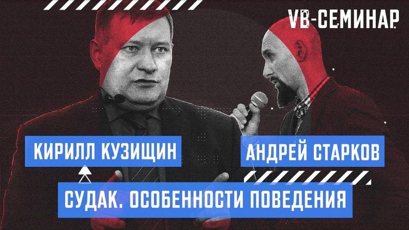 Кирилл Кузищин - Судак. Особенности поведения