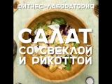Салат со свеклой и рикоттой