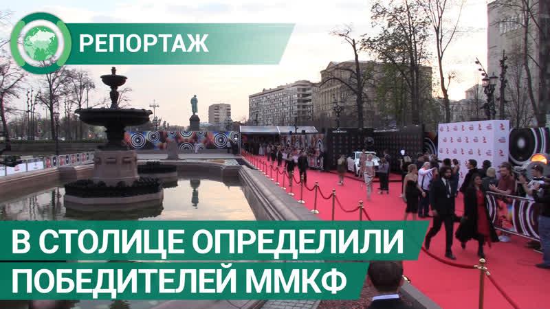 В столице закрылся 41 Московский Международный кинофестиваль. ФАН-ТВ