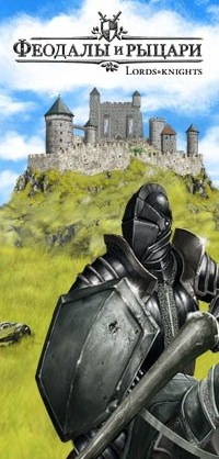 Приложения на Google Play – Lords & Knights - стратегия