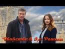 S03e02 Убийства в Ла Рошели