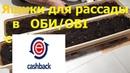 ч 3 Огурцы посадка посев семян Ящики для рассады с ePN Cashback ЕПН Кешбек