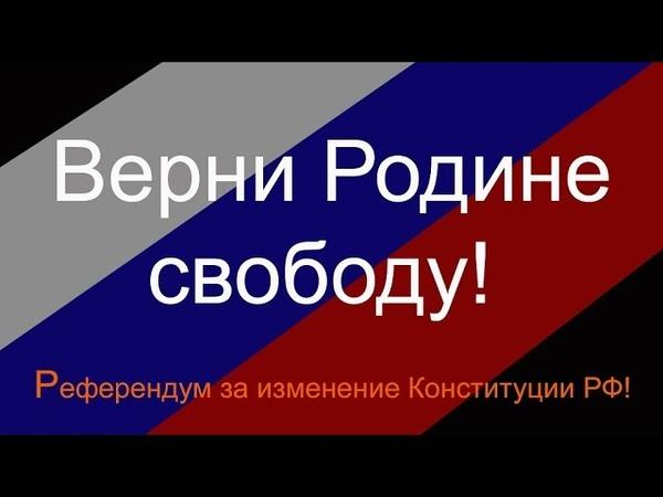 Сбор подписей с 1 марта! За РЕФЕРЕНДУМ по возвращению суверенитета России! НОД, 2019.