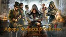 Прохождение Assassin's Creed: Синдикат 38 (Афера Жениха,Убийство Люси Торн)