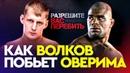 ВОЛКОВ - ПРО БОЙ С ОВЕРИМОМ   Интервью перед UFC в Петербурге