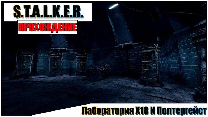 🎬S.T.A.L.K.E.R.: Shadow of Chernobyl - Лаборатория Х18, Полтергейст и МУТАНТЫ | Паша Фриман 5