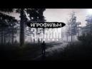 35MM [игрофильм]