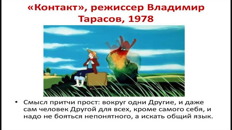 Контакт (1978) Владимир Тарасов «Союзмультфильм»