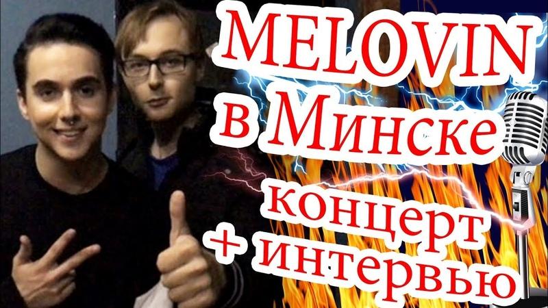 MELOVIN в Минске РЕПОРТАЖ Концерт песни интервью с представителем Украины на Евровидении