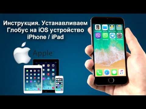 IPhone / iPad. Устанавливаем Глобус на iOS устройство.