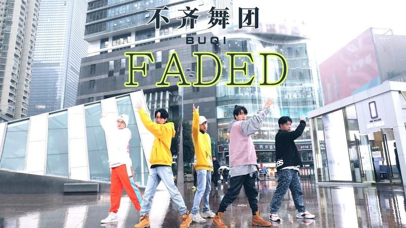 不齐舞团 原创编舞《Faded》即刻电音版,燃炸雨天广场