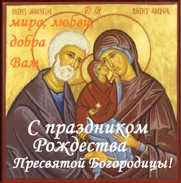 Рождество богородицы стихи поздравления 74