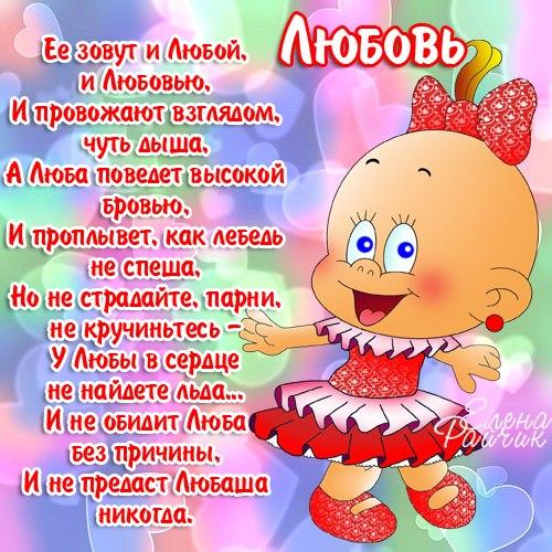 Поздравление днем рождения пожелание любви