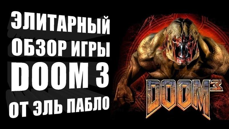 Элитарный обзор игры DooM 3 от Эль Пабло » Freewka.com - Смотреть онлайн в хорощем качестве