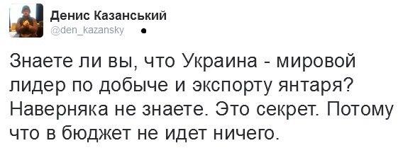 "Суд признал ""Зеонбуд"" монополистом, - АМКУ - Цензор.НЕТ 9191"