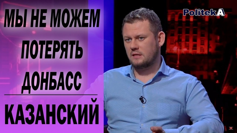Что МЕДВЕДЧУКУ хорошо то Донбассу смерть Денис Казанский о планах кума Путина