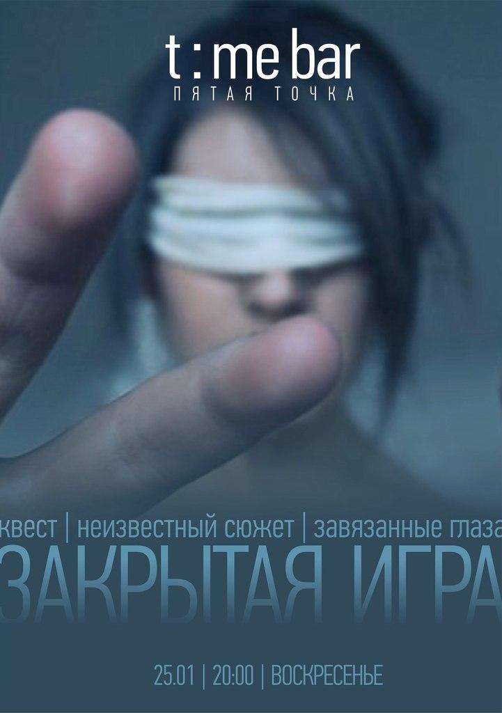 Афиша Хабаровск Ночной квест / с завязанными глазами / 25.01