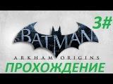 Batman Arkham Origins Прохождение Часть 3 (Логово Пингвина)