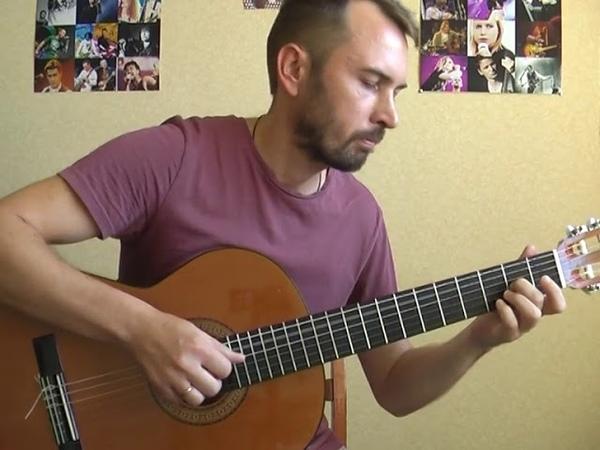 Ромашки - Земфира (соло кавер на гитаре В.Трощинков) уроки гитары Киев и Скайп